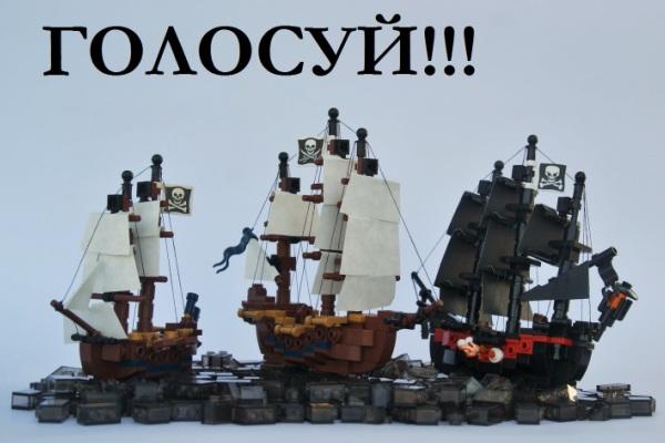 """Конкурс 24x24: """"Пираты"""". ГОЛОСОВАНИЕ!"""