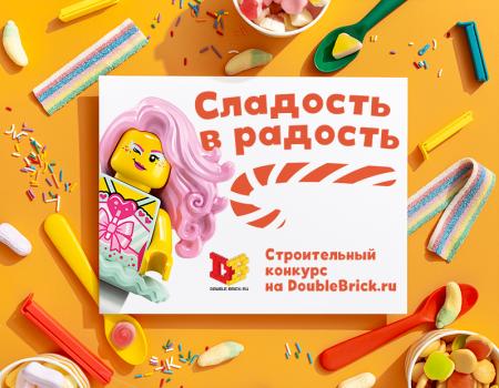"""Строительный конкурс на DB """"Сладость в радость""""!"""